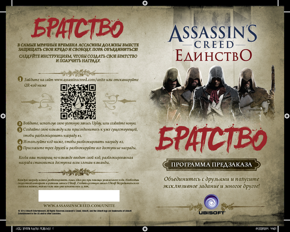 Assassins Creed Unity (Uplay KEY) + GIFT