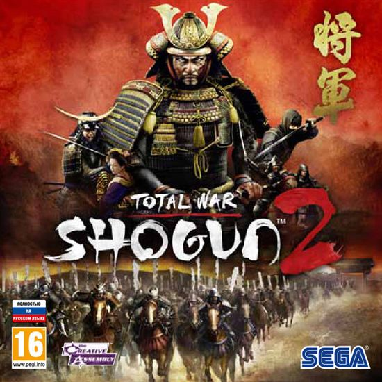 Total War: Shogun 2 - DLC Blood Pack + ПОДАРОК
