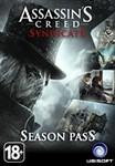 Assassins Creed Syndicate: Season Pass (Uplay KEY)