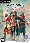 Assassin's Creed Chronicles: Трилогия (Uplay KEY)
