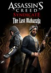 Assassins Creed Syndicate: DLC The Last Maharaja(Uplay)