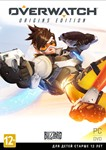 Overwatch: Origins Edition (Battle.net KEY) + GIFT
