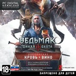 The Witcher 3: Wild Hunt: DLC Blood and Wine GOG