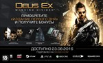 Deus Ex: Mankind Divided + DLC (Steam KEY) + ПОДАРОК