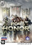 For Honor Standard Edition (Uplay KEY) + ПОДАРОК