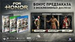 Картинка For Honor Deluxe Edition + БОНУС ПРЕДЗАКАЗА (Uplay KEY) title=