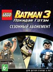 LEGO Batman 3: Beyond Gotham: Season Pass (Steam KEY)