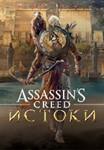 Assassins Creed Origins (Uplay KEY) + ПОДАРОК
