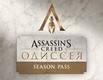 Assassin's Creed Odyssey: Season Pass (Uplay KEY)