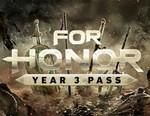 For Honor: Year 3 Pass (Uplay KEY) + ПОДАРОК