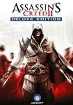 Assassin's Creed II: Deluxe Edition (Uplay KEY)+ПОДАРОК