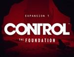 Control: DLC The Foundation (EPIC Games KEY) + ПОДАРОК