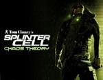 Splinter Cell: Chaos Theory (Uplay KEY) + ПОДАРОК