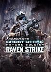 Ghost Recon: Future Soldier DLC 2 (Uplay KEY) + ПОДАРОК