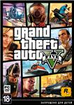 Grand Theft Auto V (Rockstar KEY) + GIFT