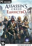 Assassins Creed Unity (Uplay KEY) + ПОДАРОК