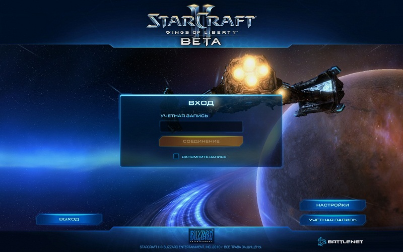 Starcraft 2 : Wings Of Liberty Beta Key