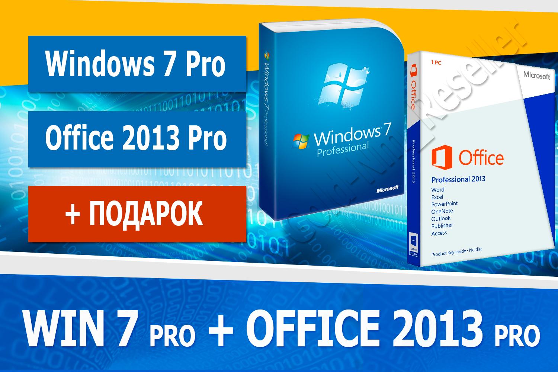 Фотография 🔑 windows 7 pro + office 2013 pro + подарок 🎁