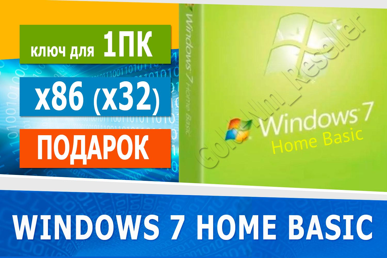 Фотография 🔑 windows 7 home basic x32 + подарок 🎁