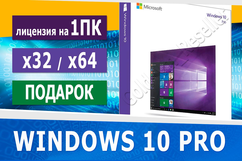 Фотография 🔑 windows 10 professional гарантия 🎁