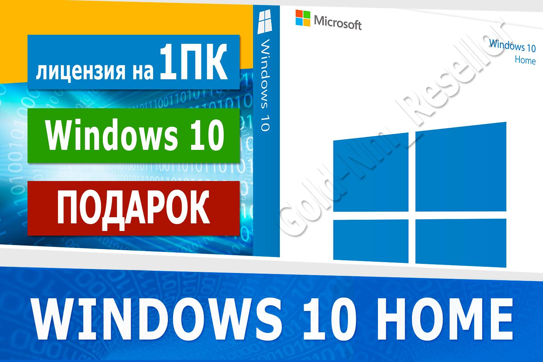 Фотография 🔑 windows 10 home +гарантия 🎁