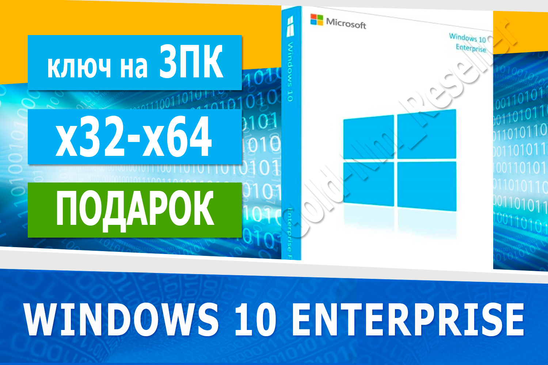 Фотография 🔑 windows 10 enterprise (x32-x64) 3 пк  + подарок 🎁