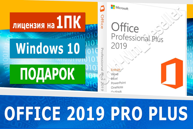 Фотография 🔑 microsoft office 2019 pro plus 1pc +гарантия  🎁