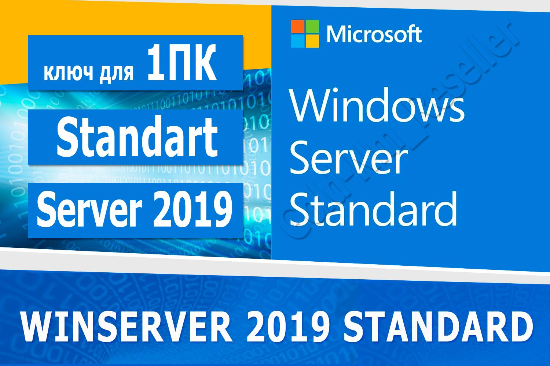 Фотография windows server 2019 standard