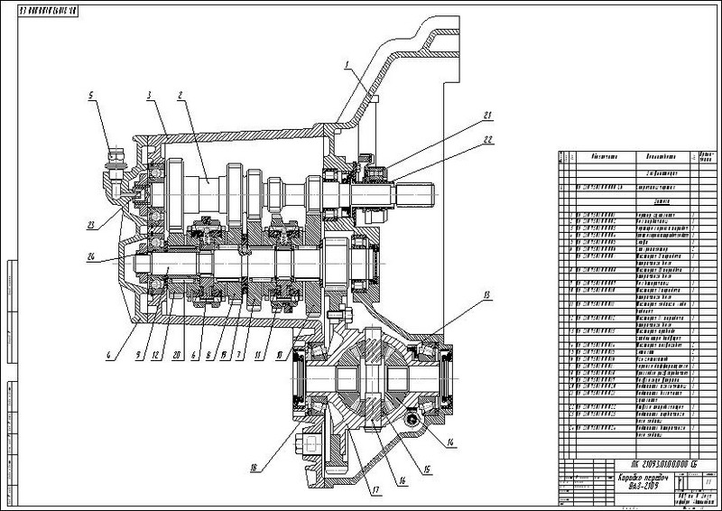 Drawing 4-speed gearbox VAZ-2109