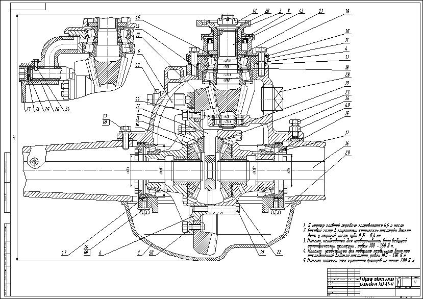 The drawing of the main transfer GAZ 53
