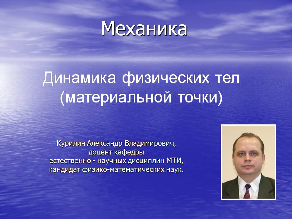EGE. Webinar on Physics. Dynamics-1