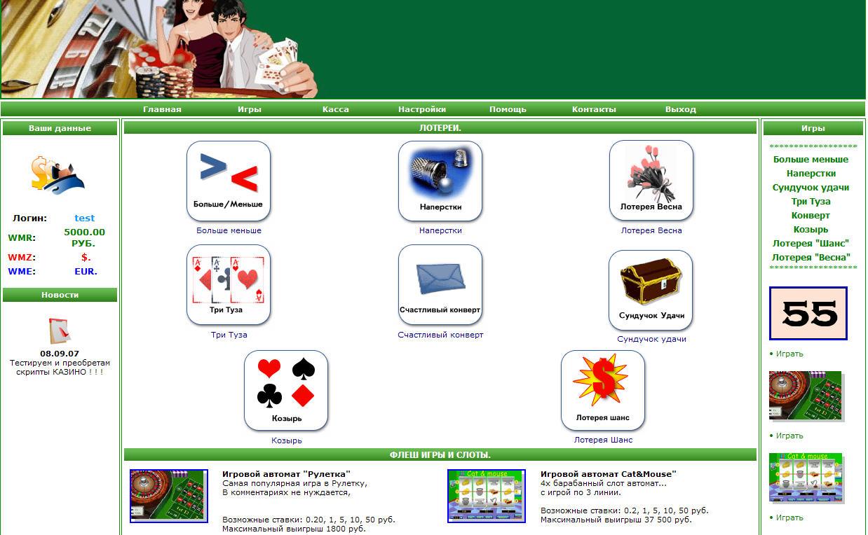 Играть в 888 казино онлайн