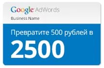 Coupon Adwords 2000 rubles. &#9989