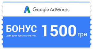 Coupon promo code Google Ads (Adwords) 1500/525 UAH  ✅