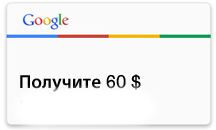 Coupon,promocode Google Ads (Adwords) 60/20$ Kazakhstan