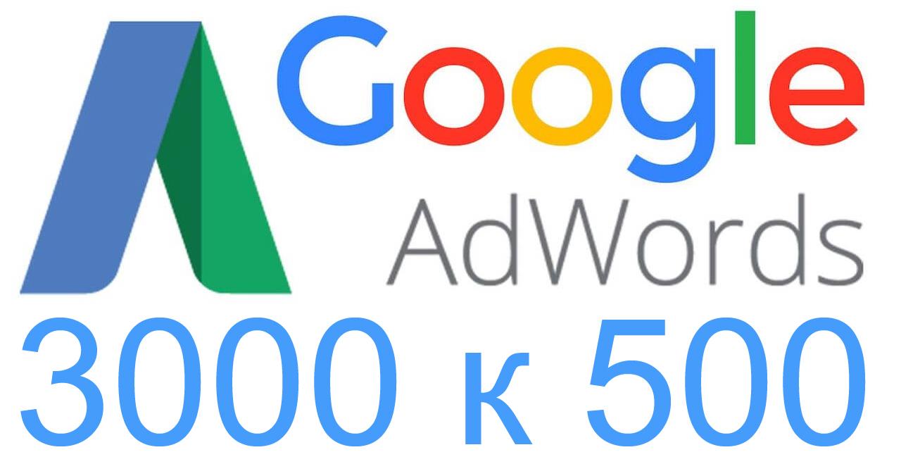Фотография ✅ россия 3000/500 google ads (adwords) промокод, купон