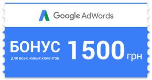 Фотография купон, промокод google adwords 1500/525 грн. украина ✅