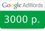 The coupon / promotional code Google Adwords 3000 ruble