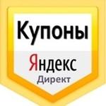 Promo code, Yandex Direct coupon 15000 tenge. Kazakhsta
