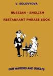 Для официантов и гостей. Русско-английский разговорник.