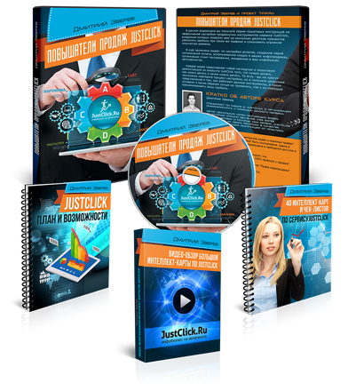 Povyshali sales JustClick (video course)