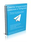 100 Советов админу в Telegram (перепродажа)