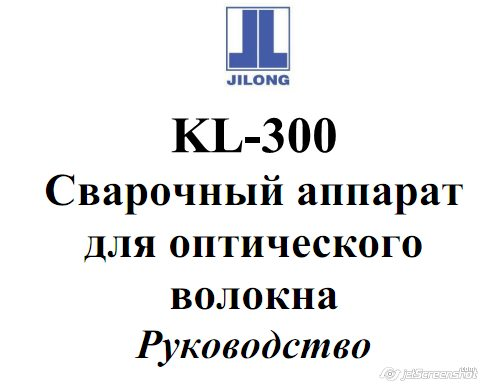 Manual Jilong KL-300 RUS