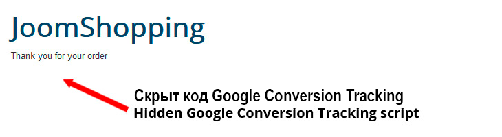 Google Conversion Tracking for Joomshopping