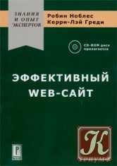 A good book Effective Web-site
