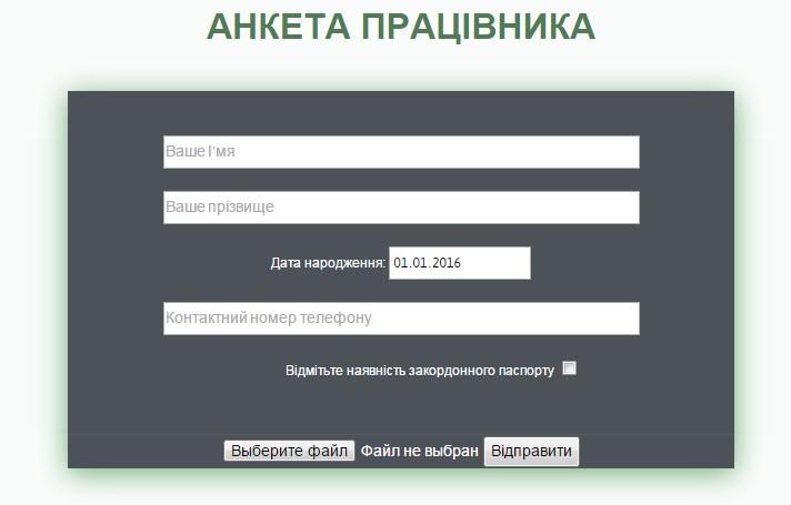 Script drop-down form questionnaire for the SMTP site w