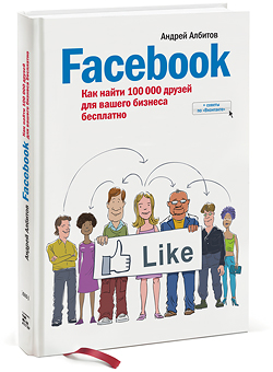 Facebook: how to find 100,000 friends for your business
