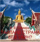 Тайланд - страна без тайн