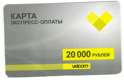Velcom card express payment of 20 000 rubles.