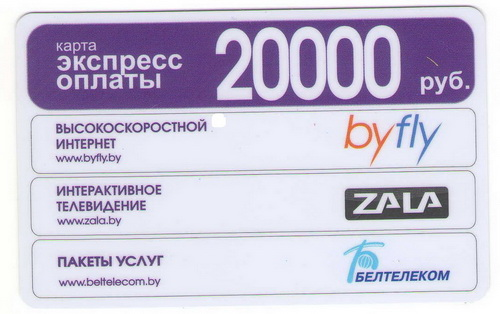 Byfly Zala card express payment of 20 000 rubles.